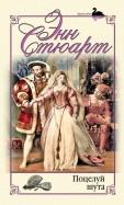 Энн Стюарт - Поцелуй шута обложка книги
