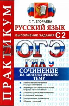 ОГЭ (ГИА-9). Русский язык. Практикум. Выполнение задания С2. Сочинение на лингвистическую тему