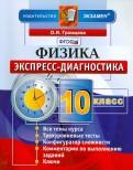 Ольга Громцева - Физика. 10 класс. Экспресс-диагностика обложка книги