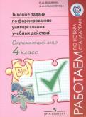 Мошнина, Красноперова: Окружающий мир. 4 класс. Типовые задачи по формированию универсальных учебных действий. ФГОС
