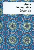 Анна Золотарева: Зрелище. Книга стихов