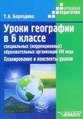 Тамара Бороздина: Уроки географии в 6 классе специальных (коррекционных) образовательных учреждениях VIII вида