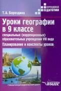 Тамара Бороздина: Уроки географии в 9 классе специальных (коррекционных) образовательных учреждениях VIII вида