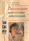 Полотнянко, Полотнянко: Лабораторная диагностика заболеваний
