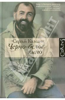 Черно-белое кино - Сергей Каледин