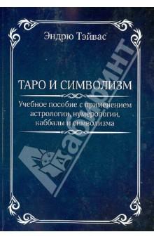 Таро и символизм - Эндрю Тэйвас