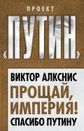 Виктор Алкснис: Прощай, империя! Спасибо Путину