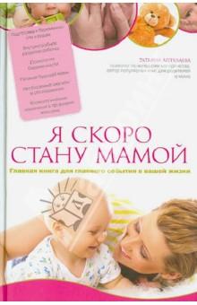 Купить Татьяна Аптулаева: Я скоро стану мамой. Главная книга для главного события в вашей жизни ISBN: 978-5-699-63615-0