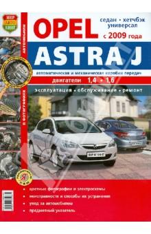 Opel Astra J (с 2009 г.). Эксплуатация, обслуживание, ремонт. Иллюстрированное практическое пособие