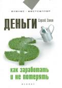 Сергей Занин: Деньги. Как заработать и не потерять