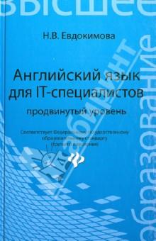 Английский язык для юристов. Учебник для бакалавриата и магистратуры