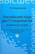 Надежда Евдокимова: Английский язык для IT-специалистов. Продвинутый уровень