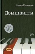 Ирина Горюнова - Доминанты обложка книги