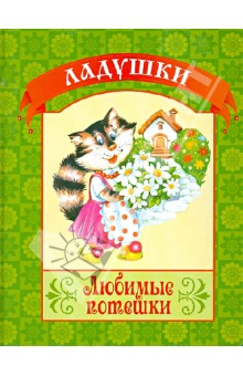 Купить Любимые потешки ISBN: 9785889444978