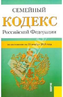 Семейный кодекс Российской Федерации. По состоянию на 15 ноября 2013 года