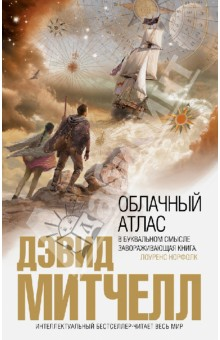 Облачный атлас - Дэвид Митчелл