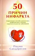 Падма Сандерсон: 50 причин инфаркта. Современные способы диагностики, профилактики и лечения сердечнососудистых заб.