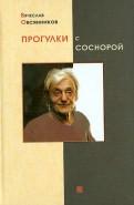 Вячеслав Овсянников: Прогулки с Соснорой