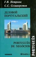 Петрова, Селиверство: Деловой португальский