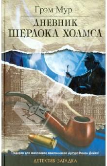 Дневник Шерлока Холмса - Мур Грэм
