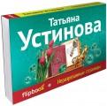 Татьяна Устинова - Неразрезанные страницы обложка книги
