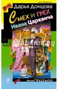 Смех и грех Ивана-царевича - Дарья Донцова