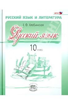учебник русский язык и литература