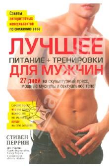 Купить Стивен Перрин: Лучшее для мужчин. Питание + тренировки ISBN: 978-985-15-1939-8
