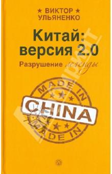 Китай: версия 2.0. Разрушение легенды - Виктор Ульяненко