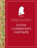 Вильям Похлебкин: Кухни славянских народов