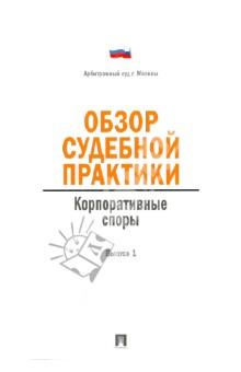 Купить Обзор судебной практики. Корпоративные споры. Выпуск 1 ISBN: 978-5-392-12171-7