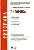 Володина, Абрамова, Никулина: Риторика. Учебное пособие