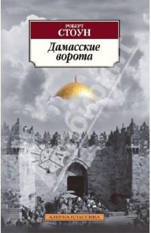 Дамасские ворота - Роберт Стоун