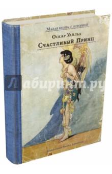 Купить Оскар Уайльд: Счастливый принц и другие сказки ISBN: 978-5-91045-639-0
