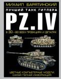Михаил Барятинский: Pz.IV - лучший танк Гитлера в 3D