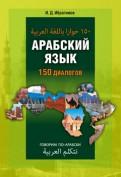 Ибрагим Ибрагимов: Арабский язык. 150 диалогов