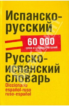 Испанско-русский. Русско-испанский словарь. Около 60 000 слов и словосочетаний - Елена Платонова
