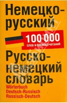 Немецко-русский. Русско-немецкий словарь. 100 000 слов и словосочетаний
