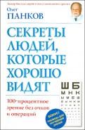 Олег Панков: Секреты людей, которые хорошо видят. 100-процентное зрение без оков и операций