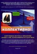 Вячеслав Фролов: Коррупция в системах управления процессами, территорией и государством