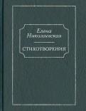 Елена Николаевская: Стихотворения. Тайна старых фотографий