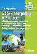 Тамара Бороздина: Уроки географии в 7 классе специальных (коррекционных) образовательных учреждений VIII вида