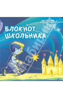 Купить Блокнот школьника ISBN: 978-5-40700-428-8
