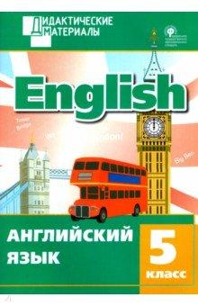 Английский язык. Разноуровневые задания. 5 класс. ФГОС