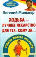 Евгений Мильнер: Ходьба - лучшее лекарство для тех, кому за...