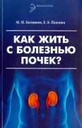 Батюшин, Павлова: Как жить с болезнью почек?
