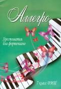 Аллегро. 7 класс ДМШАллегро. Хрестоматия для фортепиано. 7 класс ДМШ