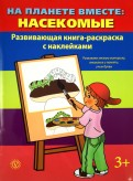 На планете вместе: Насекомые обложка книги