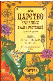 Царство врачебных трав и растений. Целебный травник. Книга практических советов - Елизар Смельский