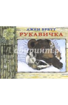 Рукавичка - Джен Бретт
